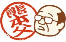 画像:【501号】工事郎のぎゃんときゃぎゃん言う -其の五十五-
