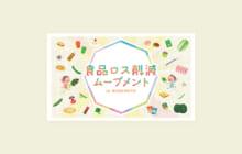 画像:【497号】食品ロス削減ムーブメント in KUMAMOTO