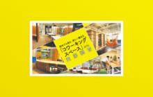 画像:【498号】熊本でも進む、新しい働き方「コワーキングスペース」実態調査