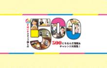 画像:【500号】500号記念 すぱいすスタッフ推しの500 – 500にちなんだ情報&チャレンジ大特集!