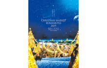 画像:クリスマスマーケット熊本