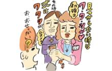 画像:【507号】荒木直美の婚喝百景 もうひとりとは言わせない!