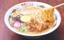 画像:【501号】麺's すぱいす – 創業50余年、ずっと変わらぬ味を提供 横綱(よこづな)ラーメン