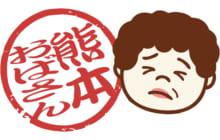 画像:【506号】工事郎のぎゃんときゃぎゃん言う -其の五十七-