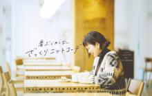 画像:【501号】着ぶくれしない ざっくりニットコーデ