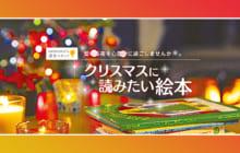 画像:【502号】聖なる夜を心豊かに過ごしませんか クリスマスに読みたい絵本