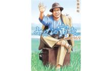 画像:【508号】カルチャールーム – 「みんなの寅さん from 1969」  佐藤 利明さん