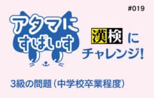 画像:【506号】アタマにすぱいす#019(漢検3級)