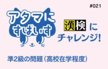 画像:【510号】アタマにすぱいす#021(漢検準2級)