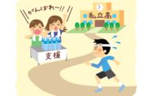 画像:【509号】ななみ先生のちゃっかり!家計学