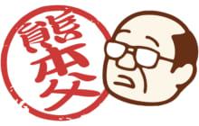画像:【513号】工事郎のぎゃんときゃぎゃん言う -其の六十三-