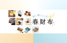 画像:【506号】夢も、懐もふくらむ 春財布