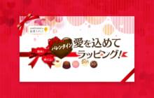 画像:【508号】簡単! 映(ば)える! バレンタイン 愛を込めてラッピング