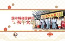 画像:【509号】熊本城稲荷神社 初午大祭
