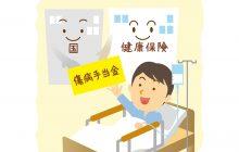 画像:【517号】ななみ先生のちゃっかり!家計学