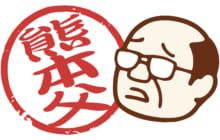 画像:【524号】工事郎のぎゃんときゃぎゃん言う -其の七十一-