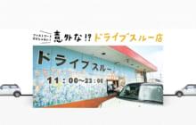画像:【510号】ファストフードだけじゃない! 意外な!? ドライブスルー店