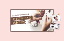 画像:【511号】ワーキングウーマン VOL.45 We Love Chocolate! チョコレートのチカラ☆