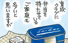 画像:【515号】おっぱいの達人 第1219回