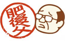 画像:【518号】工事郎のぎゃんときゃぎゃん言う -其の六十八-