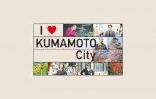 画像:【517号】I LOVE KUMAMOTO CITY