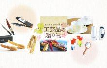 画像:【571号】旅立ちと別れの季節 くまもとの工芸品の贈り物