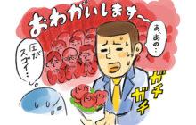 画像:【524号】荒木直美の婚喝百景 もうひとりとは言わせない!