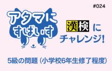 画像:【529号】アタマにすぱいす#024(漢検5級)