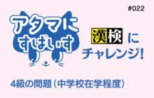 画像:【518号】アタマにすぱいす#022(漢検4級)