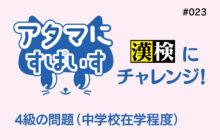画像:【520号】アタマにすぱいす#023(漢検4級)