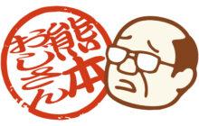 画像:【522号】工事郎のぎゃんときゃぎゃん言う -其の六十九-