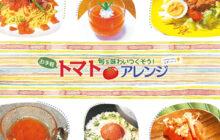 画像:【522号】旬を味わいつくそう! お手軽トマトアレンジ