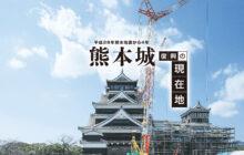 画像:【519号】平成28年熊本地震から4年 熊本城 復興の現在地