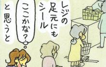 画像:【527号】おっぱいの達人 第1231回