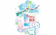 画像:【529号】カルチャールーム – 円盤で時間旅行 嶋田宣明