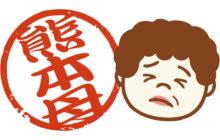 画像:【523号】工事郎のぎゃんときゃぎゃん言う -其の七十-