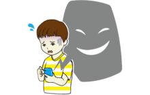 画像:【525号】子育てラボ – 知る・学ぶ VOL.392