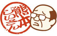画像:【525号】工事郎のぎゃんときゃぎゃん言う -其の七十二-