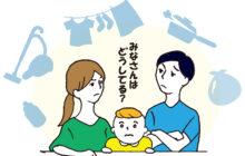 画像:【528号】子育てラボ – 投稿 VOL.394
