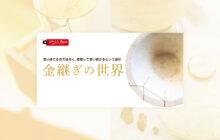 画像:【523号】すぱいすフォーカス – 金継ぎの世界