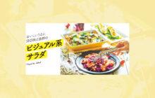 画像:【524号】おいしいうえにSNS映え抜群のビジュアル系サラダ