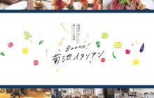 画像:【524号】すぱいすフォーカス – 菊池をおいしく味わえる場所 Buono!菊池イタリアン