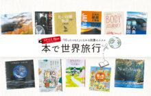 画像:【525号】すぱいすフォーカス – 「行ったつもり」になれる 本で世界旅行