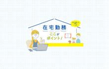 画像:【526号】在宅で働くって戸惑いいっぱい 在宅勤務 ここがポイント!