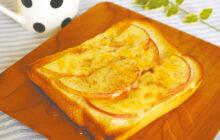 画像:おうちでCOOK – とろけたチーズと焼きリンゴの相性がgood! リンゴのピザトースト