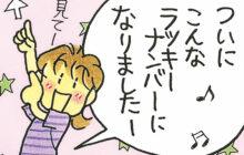 画像:【530号】おっぱいの達人 第1234回