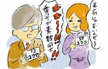 画像:【531号】荒木直美の婚喝百景 もうひとりとは言わせない!