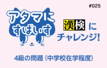 画像:【531号】アタマにすぱいす#025(漢検4級)