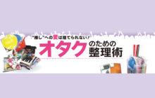 """画像:【529号】""""推し""""への愛は捨てられない! オタクのための整理術"""
