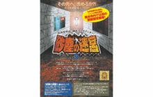 画像:砂塵の迷宮5 熊本ラウンド